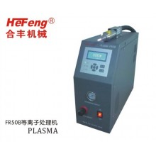 FR50B HeFeng plasma treatment machine